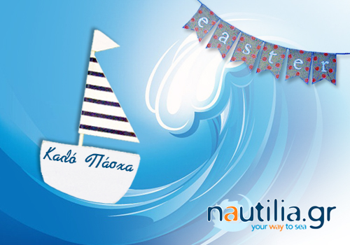 NAUTILIA_E-CARD_KALOPASXA-2016_nautiliagr