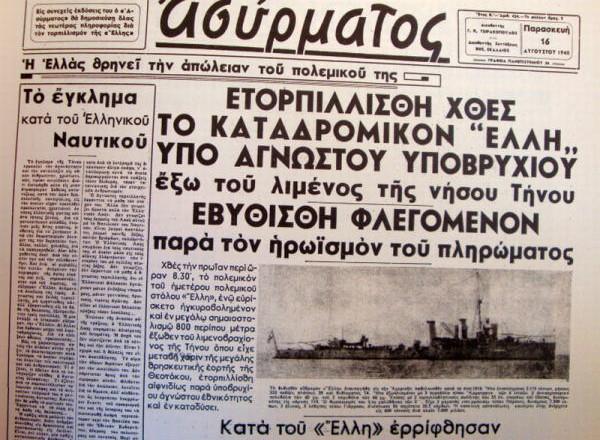 Η ανακοίνωση του τορπιλισμού της «ΕΛΛΗΣ» στον ελληνικό Τύπο. Το επιτιθέμενο υποβρύχιο φέρεται ως αγνώστου εθνικότητας...