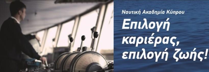 nautiki akadimia kuprou_nautiliagr