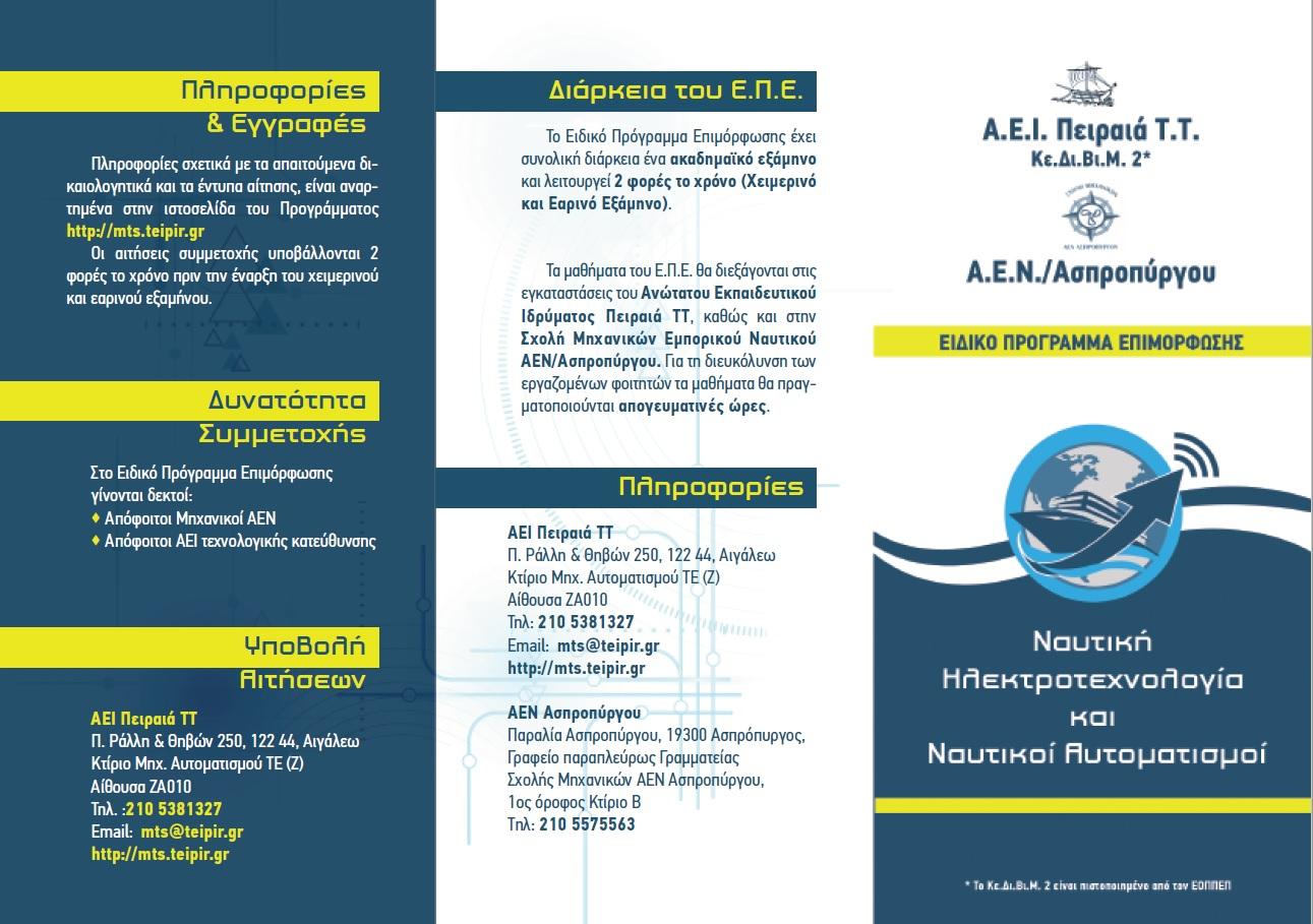 Ναυτική Ηλεκτροτεχνολογία και Ναυτικοί Αυτοματισμοί