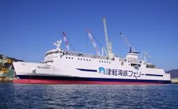 Tsugaru Kaikyu Ferry