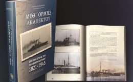 Biblio Πολεμικό Ναυτικό