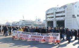 ναυτεργατες, απεργία, ΠΕΜΕΝ