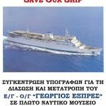 Georgios Express