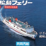 bizanmaru1 HISTORY OF THE JAPANESE CAR FERRIES