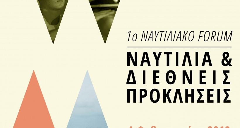 Ναυτιλιακό Forum