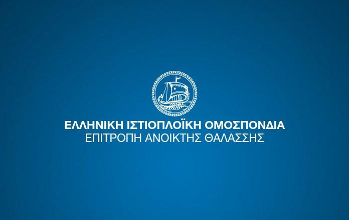 ΕΚΛΟΓΕΣ ΕΟΕ