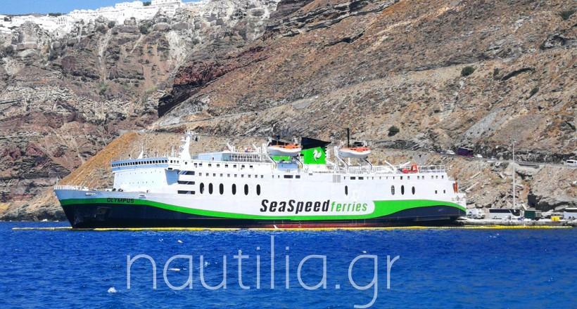 Olympus Sea Speed Ferries