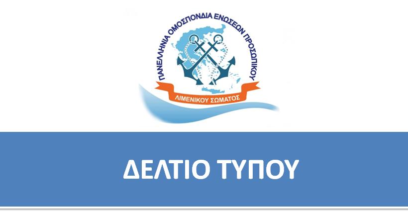 deltio_typou_poepls-e1626385096156