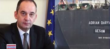 ιρανικό δεξαμενόπλοιο